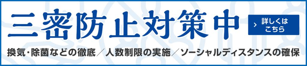 SDF24 阪急伊丹駅前店は三密防止対策を行っています。