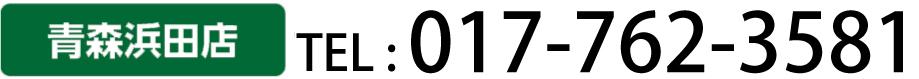 017-762-3581