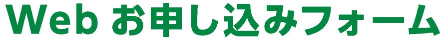 WEBお申込フォーム