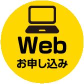 WEBお申込み