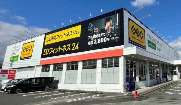 SDフィットネス富士伝法店