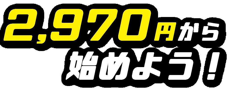 1980円から始めよう