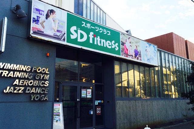 SDフィットネス銚子店