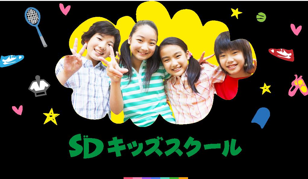 SDキッズスクール