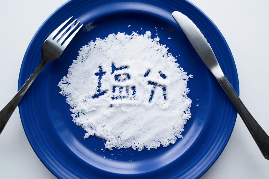 ナトリウムと塩分は違うの? | 痩・美・食 | SDfitness